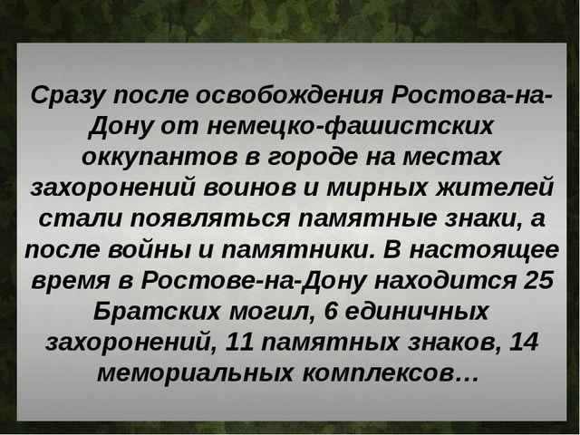 Сразу после освобождения Ростова-на-Дону от немецко-фашистских оккупантов в...