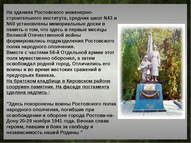 На зданиях Ростовского инженерно-строительного института, средних школ N43 и...