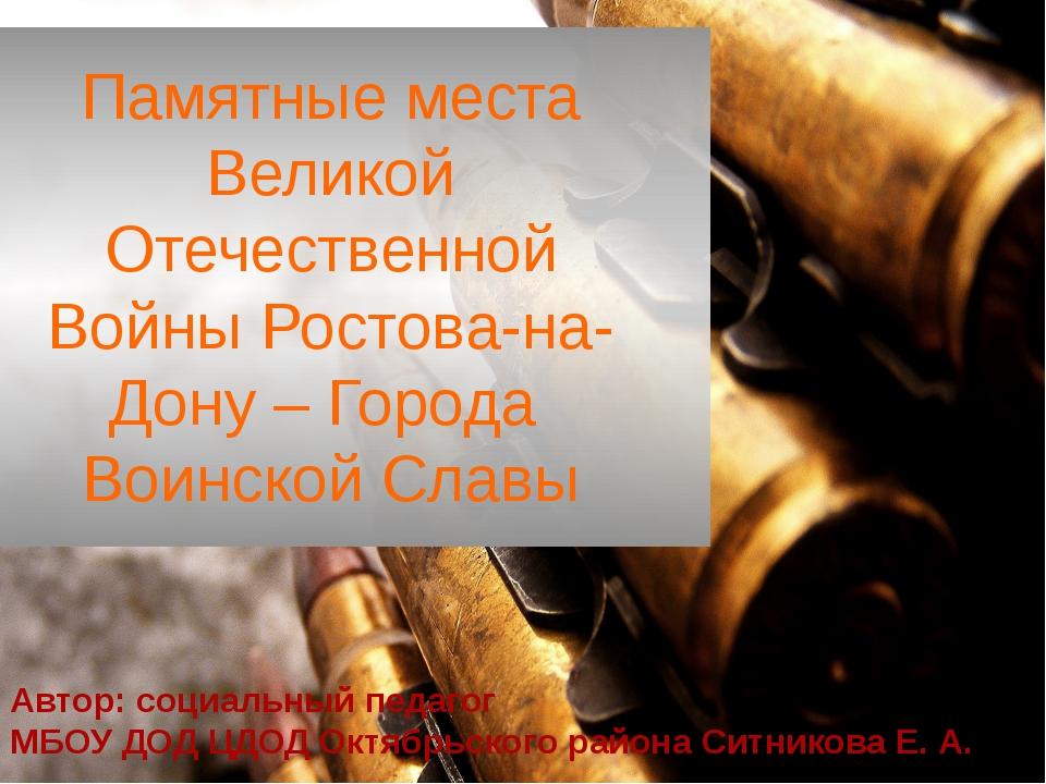 Памятные места Великой Отечественной Войны Ростова-на-Дону – Города Воинской...