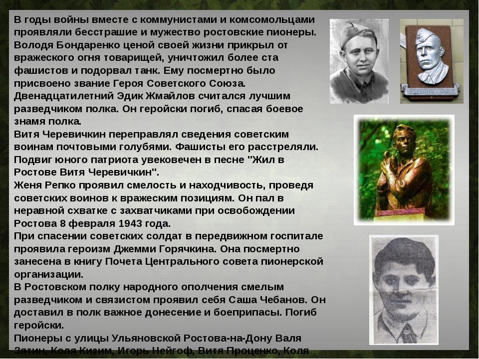 В годы войны вместе с коммунистами и комсомольцами проявляли бесстрашие и му...