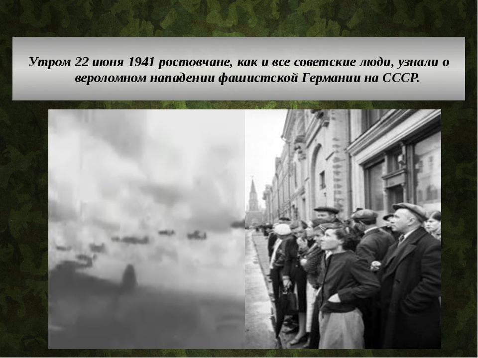 Утром 22 июня 1941 ростовчане, как и все советские люди, узнали о вероломном...