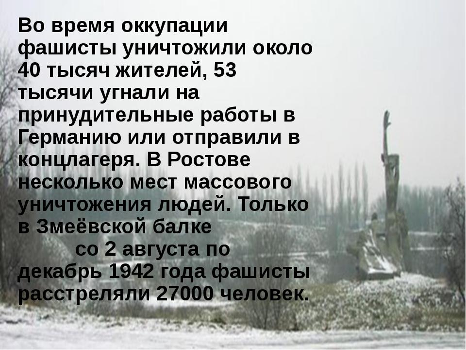 Во время оккупации фашисты уничтожили около 40 тысяч жителей, 53 тысячи угна...