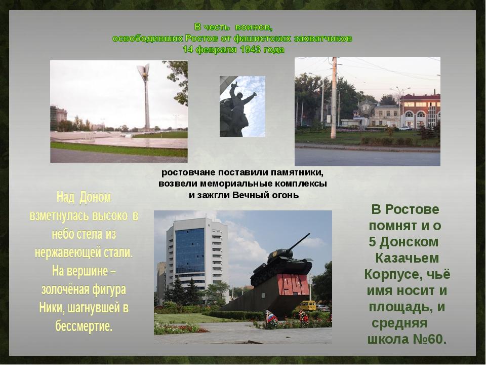 ростовчане поставили памятники, возвели мемориальные комплексы и зажгли Вечн...