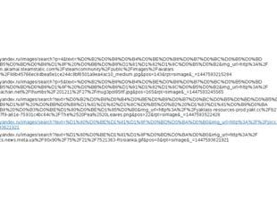 https://yandex.ru/images/search?p=4&text=%D0%B2%D0%B8%D0%B4%D0%BE%D0%B8%D0%B