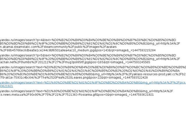 https://yandex.ru/images/search?p=4&text=%D0%B2%D0%B8%D0%B4%D0%BE%D0%B8%D0%B...