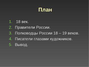 План 18 век. Правители России. Полководцы России 18 – 19 веков. Писатели глаз