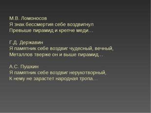 М.В. Ломоносов Я знак бессмертия себе воздвигнул Превыше пирамид и крепче мед