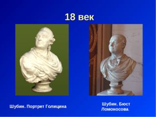 18 век Шубин. Портрет Голицина Шубин. Бюст Ломоносова.