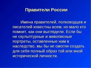 Правители России Имена правителей, полководцев и писателей известны всем, но