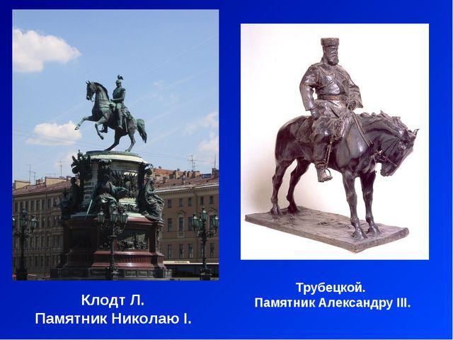 Клодт Л. Памятник Николаю I. Трубецкой. Памятник Александру III.