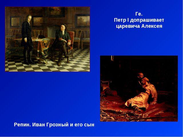 Ге. Петр I допрашивает царевича Алексея Репин. Иван Грозный и его сын