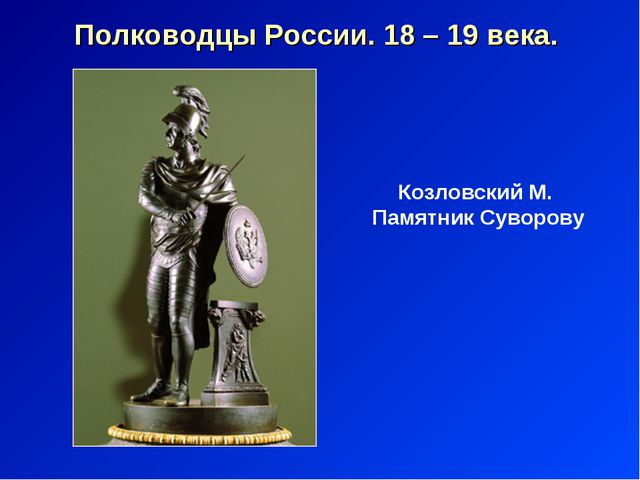 Полководцы России. 18 – 19 века. Козловский М. Памятник Суворову