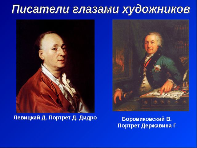 Левицкий Д. Портрет Д. Дидро Боровиковский В. Портрет Державина Г.