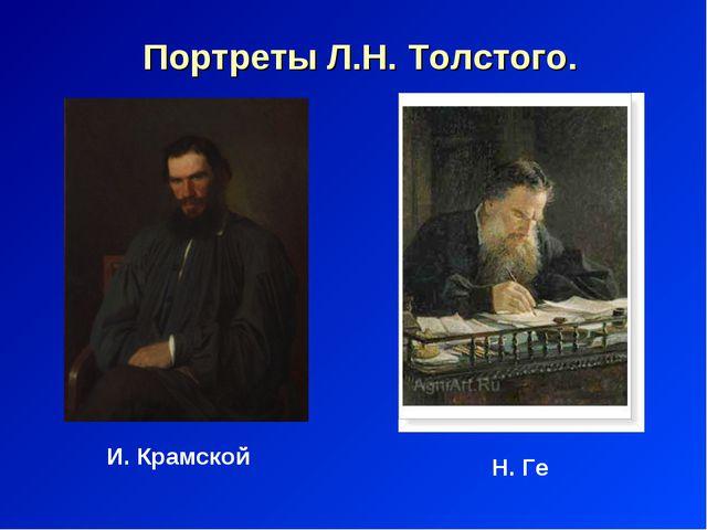 Портреты Л.Н. Толстого. И. Крамской Н. Ге