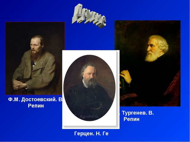 Ф.М. Достоевский. В. Репин И.С. Тургенев. В. Репин Герцен. Н. Ге