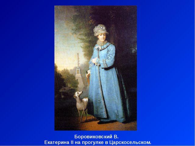 Боровиковский В. Екатерина II на прогулке в Царскосельском.