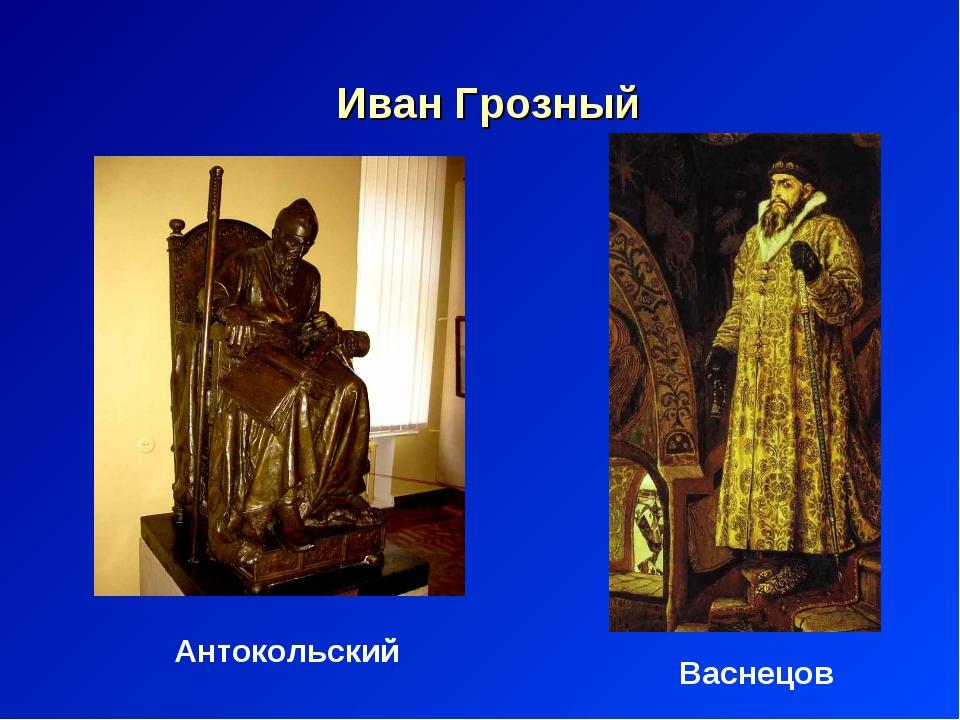 Иван Грозный Антокольский Васнецов