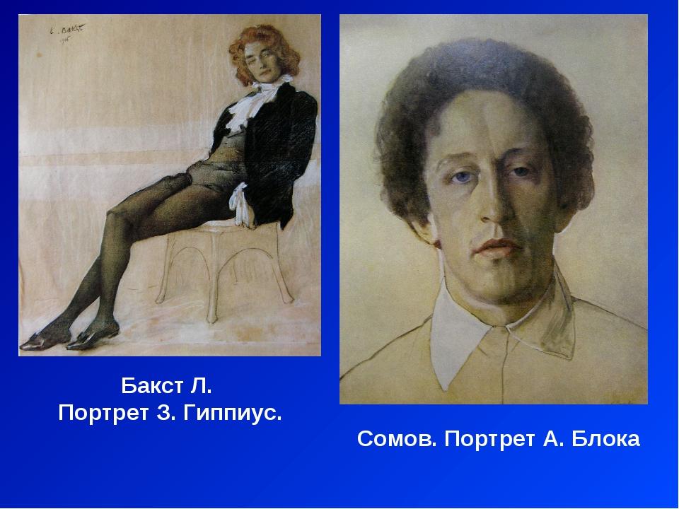Бакст Л. Портрет З. Гиппиус. Сомов. Портрет А. Блока