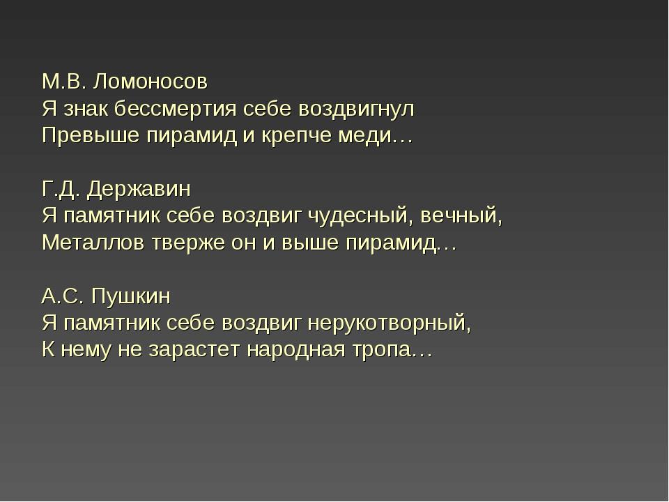 М.В. Ломоносов Я знак бессмертия себе воздвигнул Превыше пирамид и крепче мед...