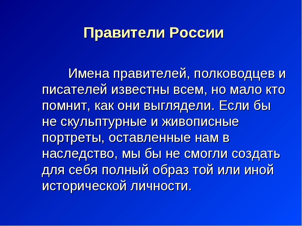 Правители России Имена правителей, полководцев и писателей известны всем, но...
