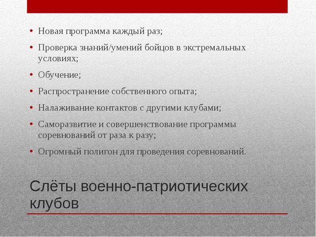 Слёты военно-патриотических клубов Новая программа каждый раз; Проверка знани...