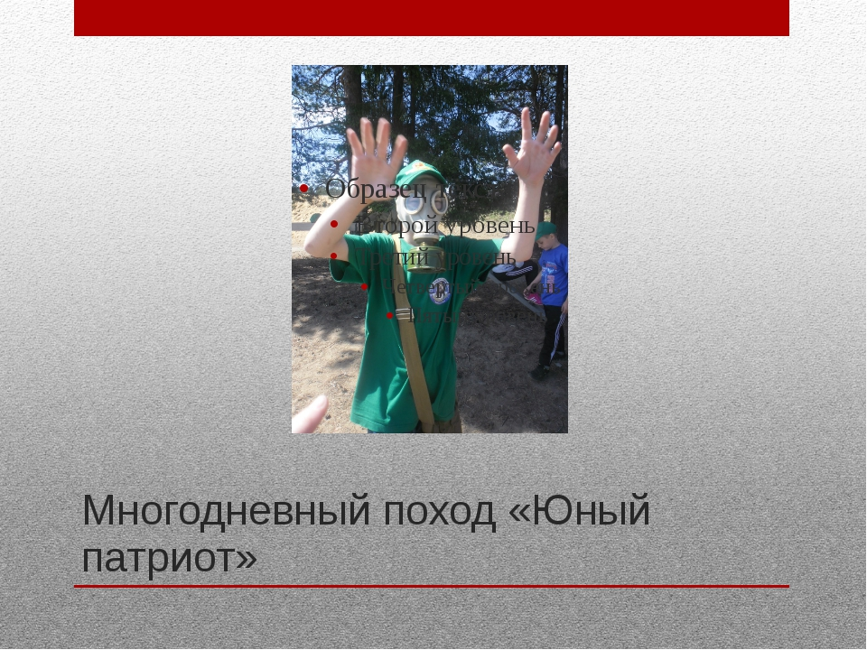 Многодневный поход «Юный патриот»