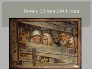 Помни 18 мая 1944 года