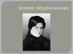 Алиме Абденнанова