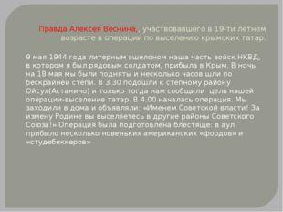 Правда Алексея Веснина,, участвовавшего в 19-ти летнем возрасте в операции п