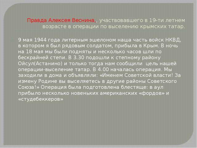 Правда Алексея Веснина,, участвовавшего в 19-ти летнем возрасте в операции п...