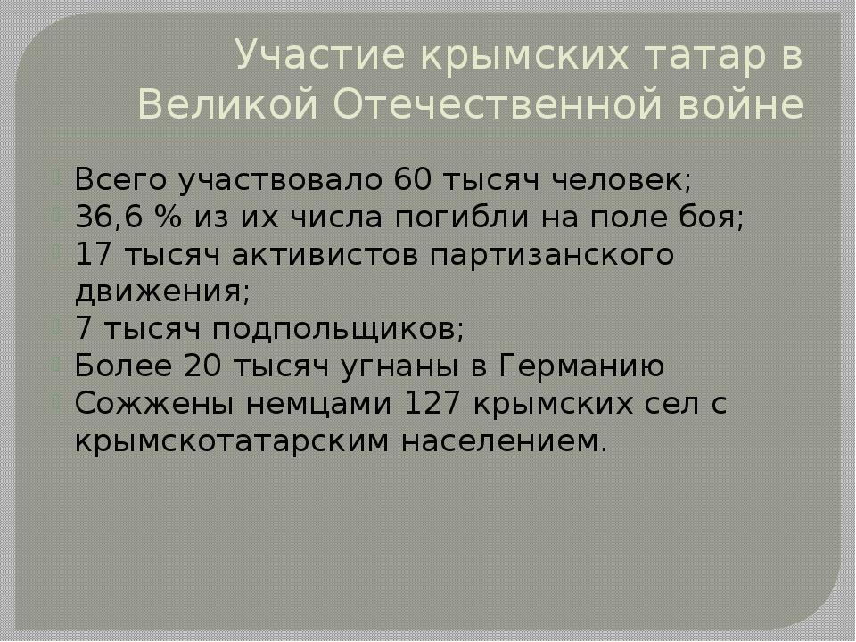 Участие крымских татар в Великой Отечественной войне Всего участвовало 60 тыс...