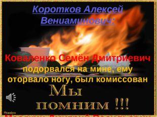 Коротков Алексей Вениаминович: Коваленко Семён Дмитриевич подорвался на мине