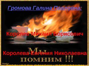 Громова Галина Павловна: Королев Михаил Борисович Королева Евгения Николаевна