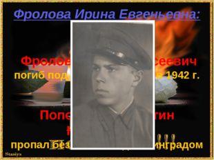 Фролова Ирина Евгеньевна: Фролов Павел Алексеевич погиб под Сталинградом в 19