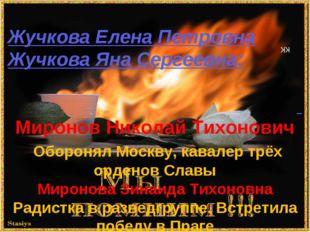 КК Жучкова Елена Петровна Жучкова Яна Сергеевна: Миронов Николай Тихонович Об
