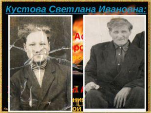 Кустова Светлана Ивановна: Хлопьев Афанасий Федорович прошел всю войну Хлопье