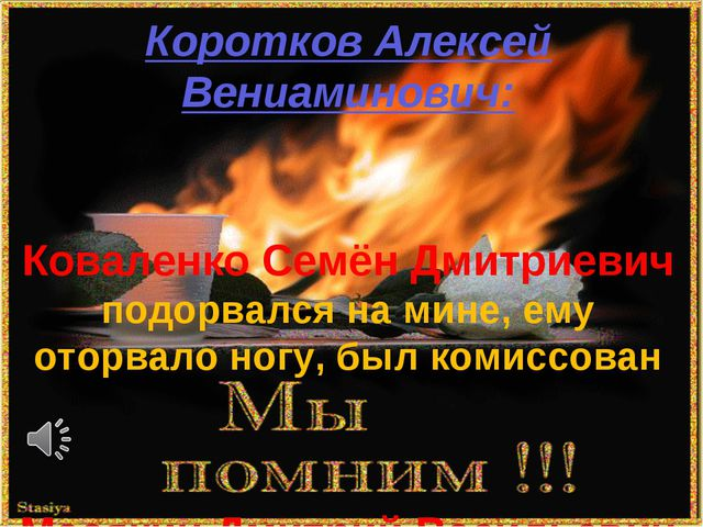 Коротков Алексей Вениаминович: Коваленко Семён Дмитриевич подорвался на мине...