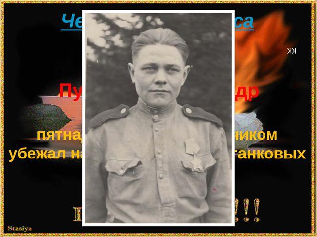 КК Черемисина Лариса Семеновна: Пузырёв Александр Дмитриевич пятнадцатилетним...