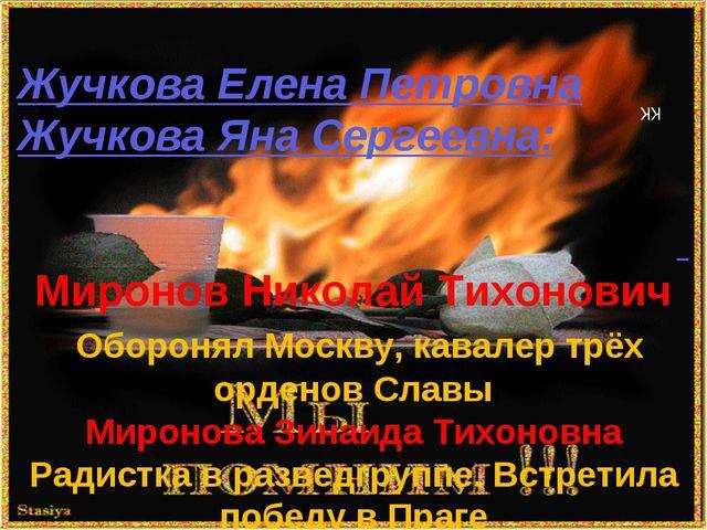 КК Жучкова Елена Петровна Жучкова Яна Сергеевна: Миронов Николай Тихонович Об...