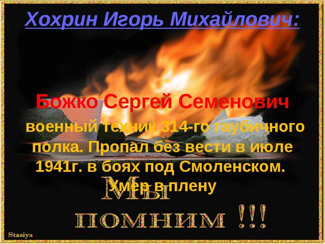 Хохрин Игорь Михайлович: Божко Сергей Семенович военный техник 314-го гаубичн...