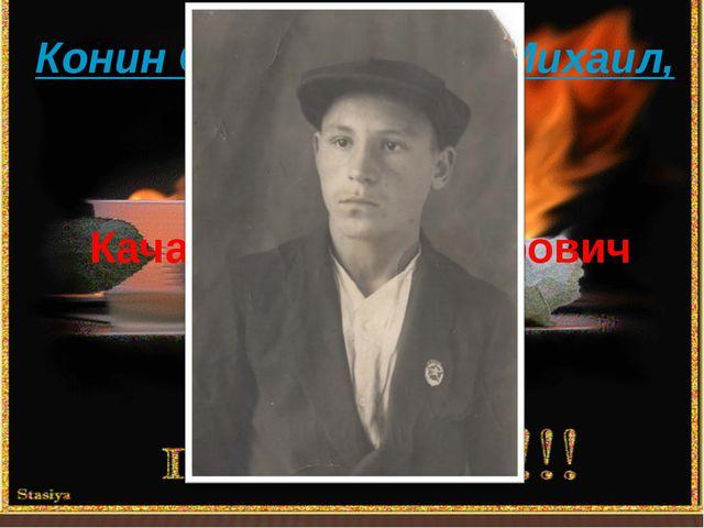 Конин Сергей, Конин Михаил, Конин Вадим : Качалин Павел Петрович