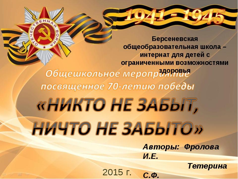 2015 г. Берсеневская общеобразовательная школа – интернат для детей с ограни...