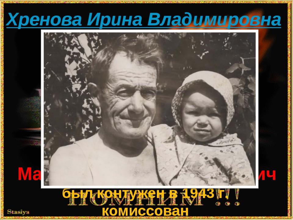 Хренова Ирина Владимировна Харитонов Алексей Игнатьевич погиб под Харьковом М...