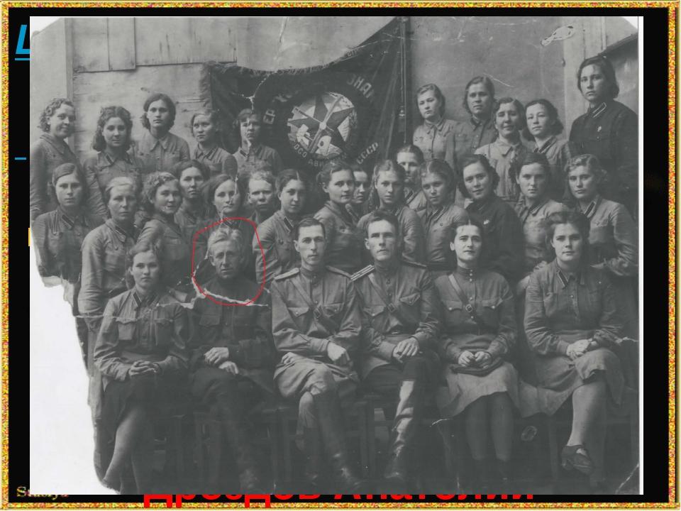 Шемякина Вера Тимофеевна: Лукин Тимофей Михайлович военный врач, принимал ран...