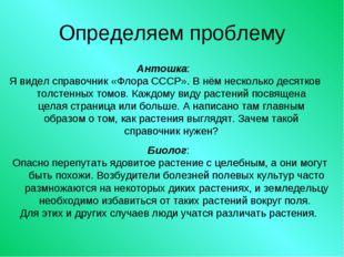 Определяем проблему Антошка: Я видел справочник «Флора СССР». В нём несколько