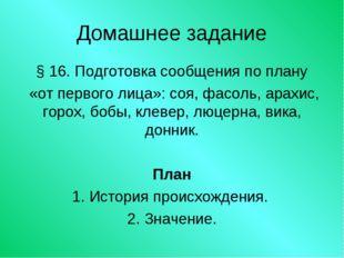 Домашнее задание § 16. Подготовка сообщения по плану «от первого лица»: соя,
