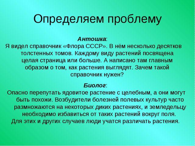 Определяем проблему Антошка: Я видел справочник «Флора СССР». В нём несколько...