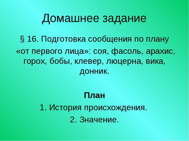 Домашнее задание § 16. Подготовка сообщения по плану «от первого лица»: соя,...
