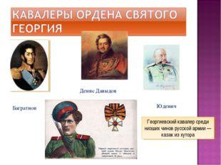 Багратион Денис Давыдов Юденич Георгиевский кавалер среди низших чинов русско