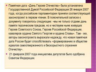 Памятная дата «День Героев Отечества» была установлена Государственной Думой